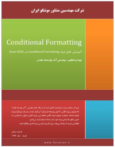 conditional formatting آموزش