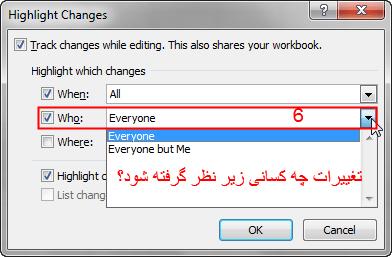 ردیابی تغییرات در فایل های اکسل